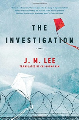 Investigation: A Novel