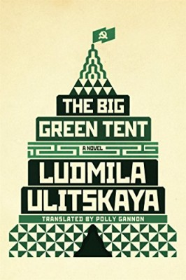 Big Green Tent: A Novel
